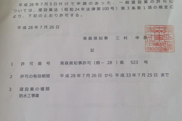 青森県 防水工事許可