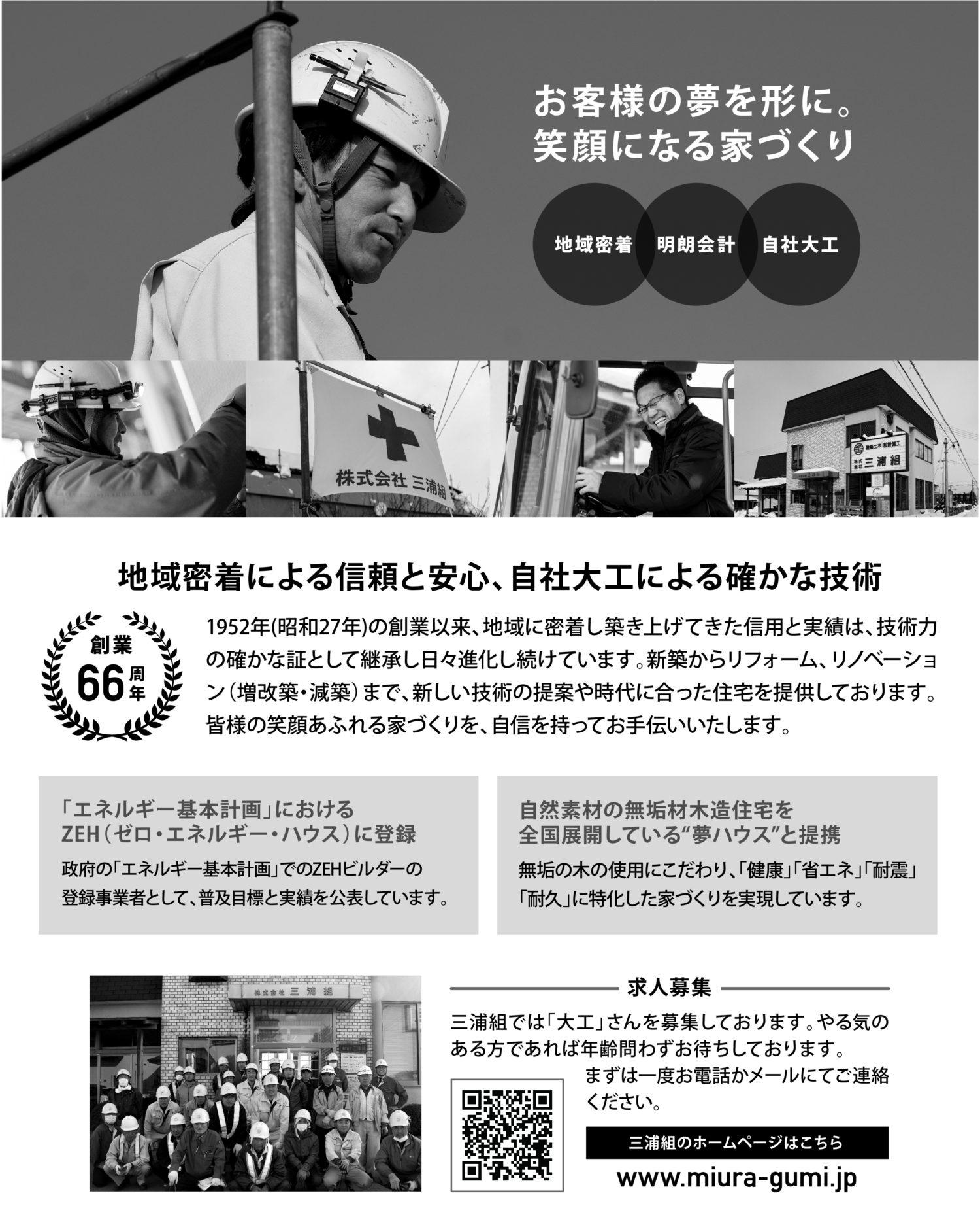 株式会社三浦組 広告