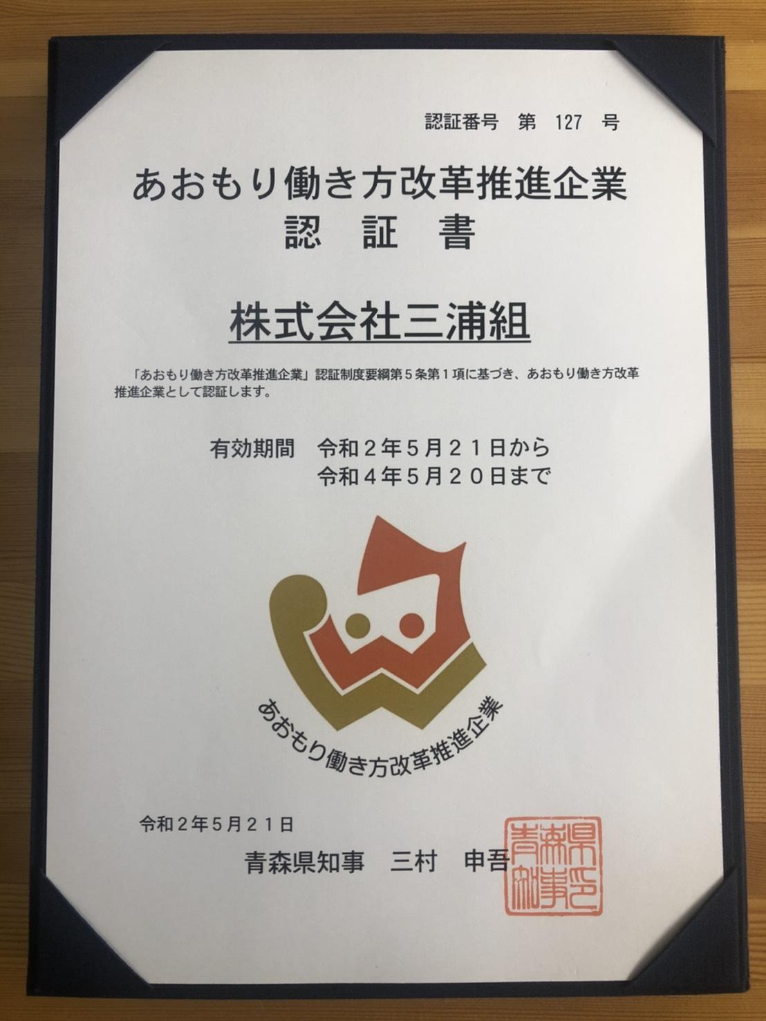 働き方改革推進企業 三浦組